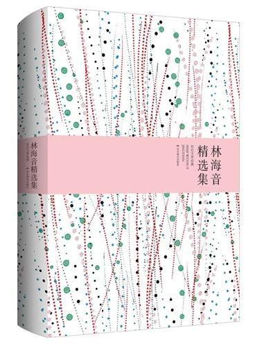 《林海音精选集》(精装)以《城南旧事》享誉20世纪华文世界;台湾文学祖母级人物;余光中曾赞誉海派文学代表是张爱玲、京派文学代表是林海音