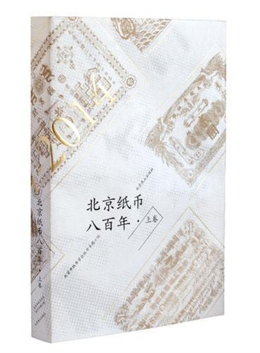 北京纸币八百年·上卷