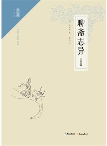 崇文馆·小说馆:聊斋志异(注释本)