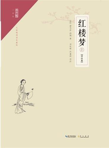 崇文馆·小说馆:红楼梦(评注本)