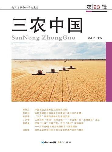 三农中国 第23辑