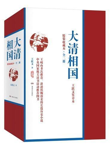 大清相国(精装收藏本·全二册)
