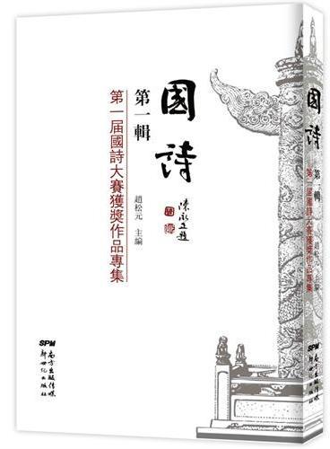 国诗(第一辑):第一届国诗大赛获奖作品专集