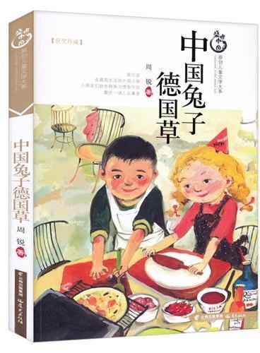 盛世中国原创儿童文学大系-中国兔子德国草