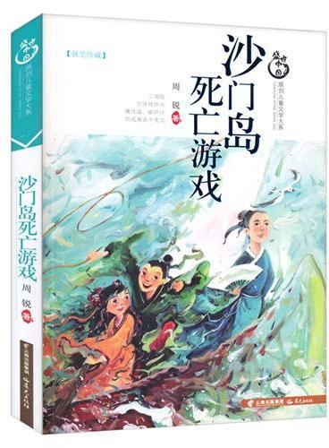 盛世中国原创儿童文学大系-沙门岛死亡游戏