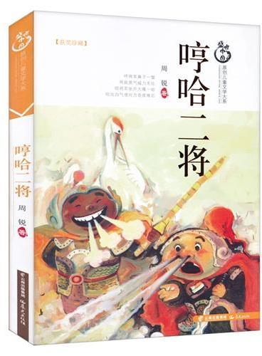 盛世中国原创儿童文学大系-哼哈二将