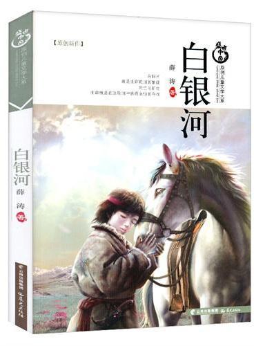 盛世中国原创儿童文学大系-白银河