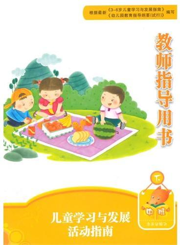 活动指南:教师指导用书(中班下)