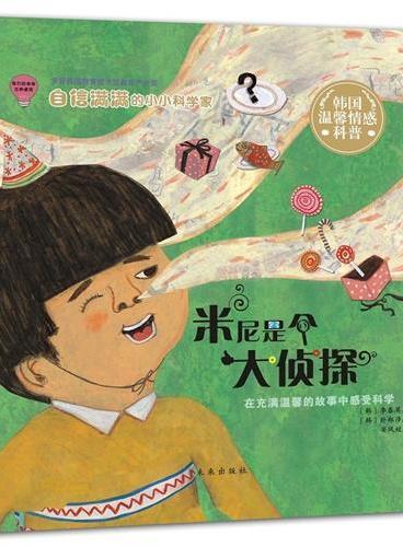 韩国温馨情感科普绘本·自信满满的小小科学家——米尼是个大侦探 让孩子在充满温馨的亲情故事中感受科学,体会亲情。让孩子更加喜爱科学,在小朋友中间做个自信满满的小小科学家。荣获韩国教育技术部教育产业奖。