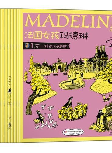 法国女孩玛德琳(全10册装)