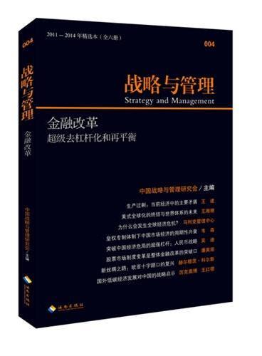 战略与管理:金融改革(2011-2014年精选本)