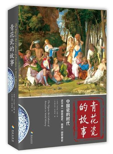 青花瓷的故事:中国瓷的时代(蔡康永推荐  一部另类的世界史)