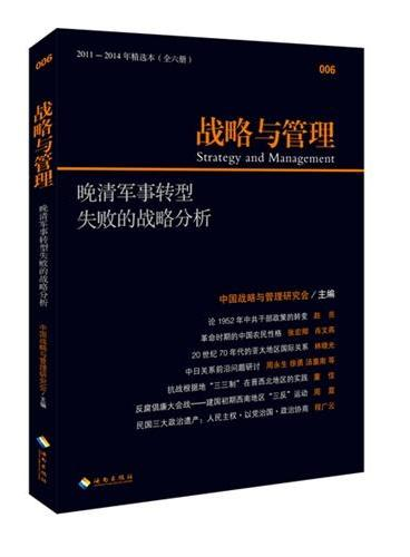 战略与管理:晚清军事转型失败的战略分析(2011-2014年精选本)
