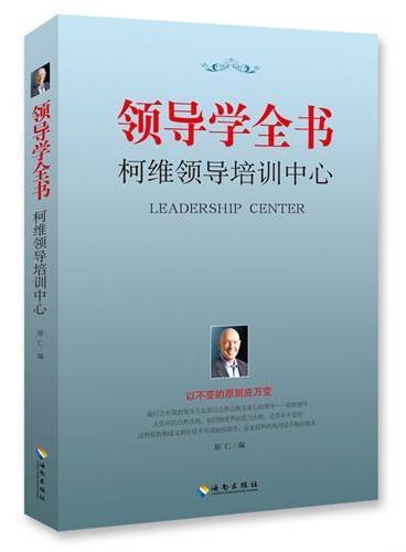 领导学全书(以不变的原则应万变,最行之有效的领导方法)