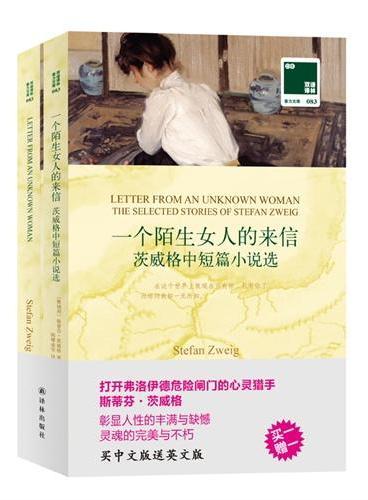双语译林:一个陌生女人的来信(买中文版送英文版)