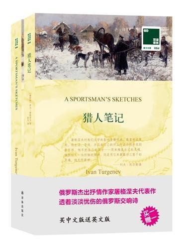 双语译林:猎人笔记(买中文版送英文版)