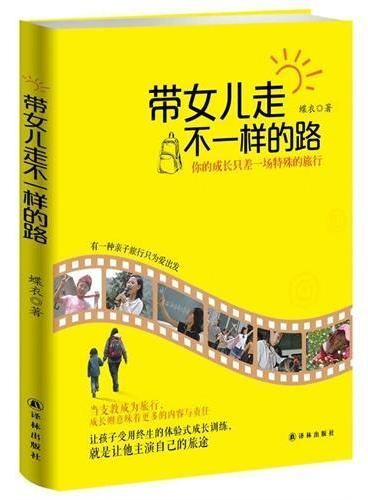 """带女儿走不一样的路(浓情母女以最具力量的支教旅行诠释世间最好的爱""""助山里的孩子看世界""""!一本家长带孩子出游的实用旅行手册,最有意义的亲子旅行,就是在路上给孩子最好的教养!)"""