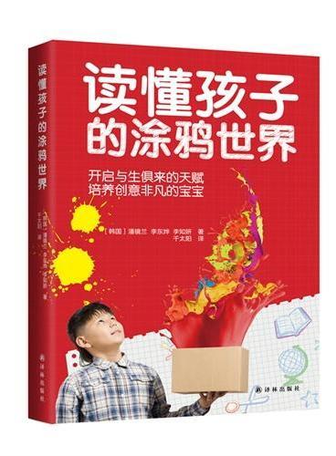 读懂孩子的涂鸦世界