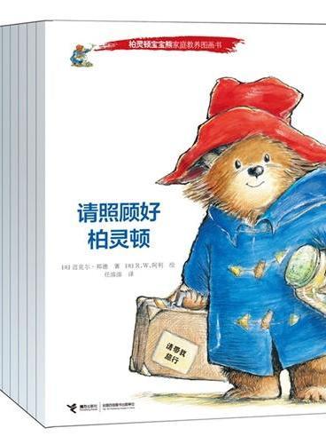 柏灵顿宝宝熊家庭教养图画书(全12册)