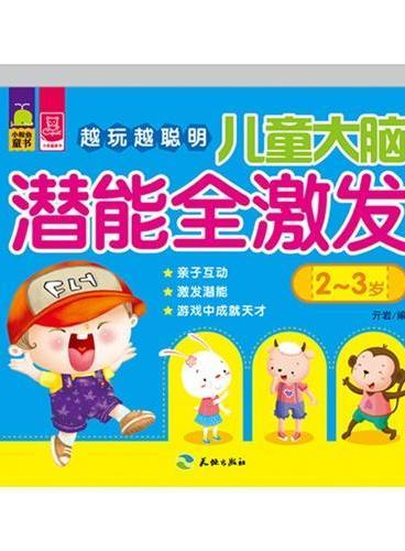 越玩越聪明:儿童大脑潜能全激发(2~3岁)