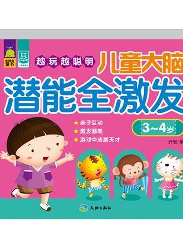 越玩越聪明:儿童大脑潜能全激发(3~4岁)