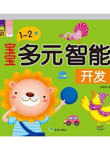 宝宝多元智能开发(1~2岁)