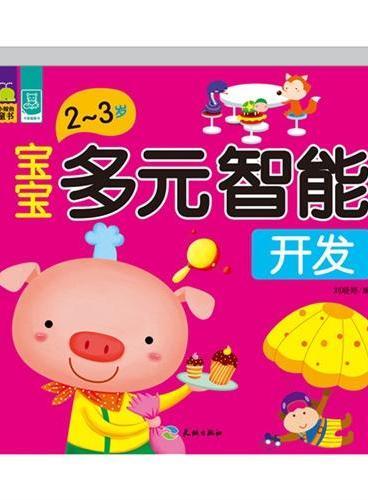 宝宝多元智能开发(2~3岁)