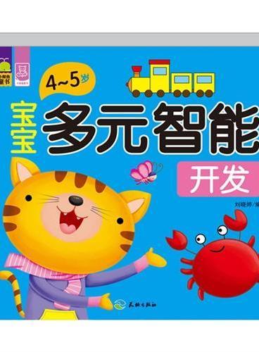 宝宝多元智能开发(4~5岁)