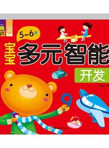 宝宝多元智能开发(5~6岁)