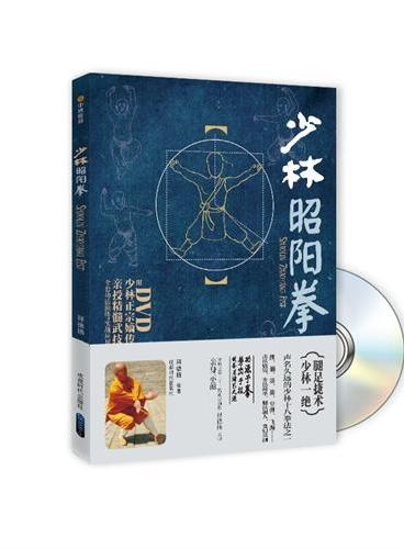 少林昭阳拳(书+DVD) ZS1306-8