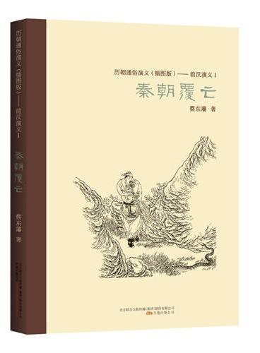 前汉演义.1,秦朝兴亡