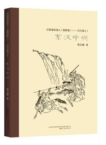 后汉演义.1,东汉中兴