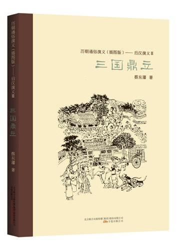 后汉演义.3,三国鼎立