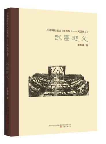 民国演义.1,武昌起义