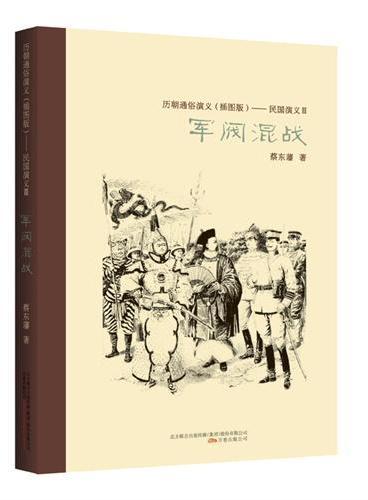民国演义.3,军阀混乱