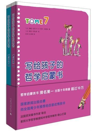 写给孩子的哲学启蒙书(7-8卷)