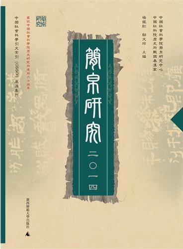 简帛研究2014