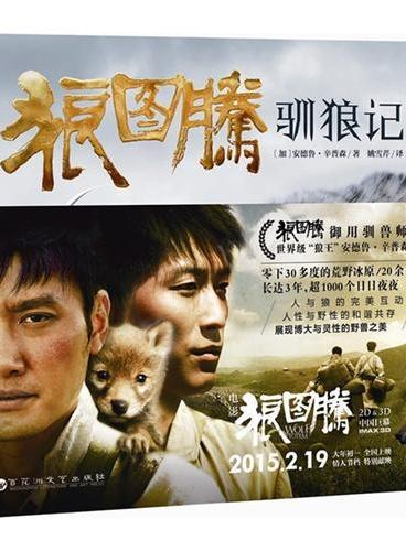 """狼图腾:驯狼记(2015年贺岁大片《狼图腾》御用驯狼师、世界级""""狼王""""安德鲁?辛普森驯狼手记)"""