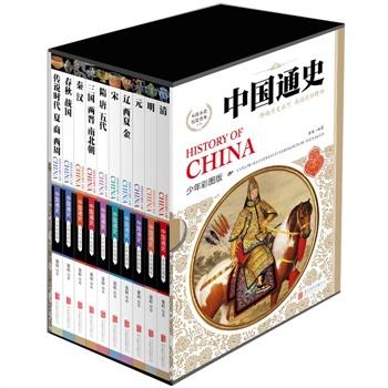 中国通史(少年彩图版)(套装共10册)