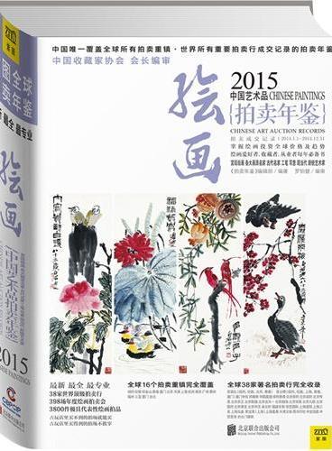 2015中国艺术品拍卖年鉴·绘画