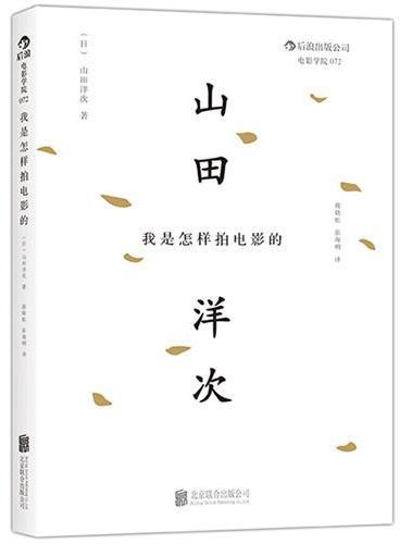 我是怎样拍电影的:《幸福的黄手帕》《黄昏的清兵卫》导演山田洋次经典著作全新修订版