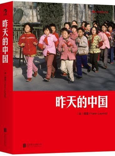 昨天的中国:继布列松、马克?吕布和刘香成等摄影大师之后,专注拍摄中国时间最长、地域最广的西方摄影师 行走拍摄中国三十年作品首次在国内出版