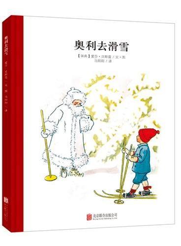 百年经典美绘本系列:奥利去滑雪