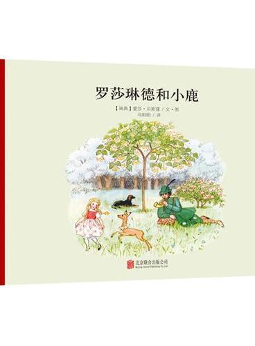 百年经典美绘本系列:罗莎琳德和小鹿