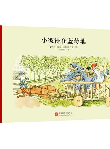 百年经典美绘本系列:小彼得在蓝莓地