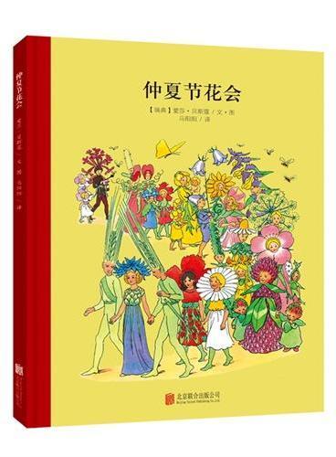 百年经典美绘本系列:仲夏节花会