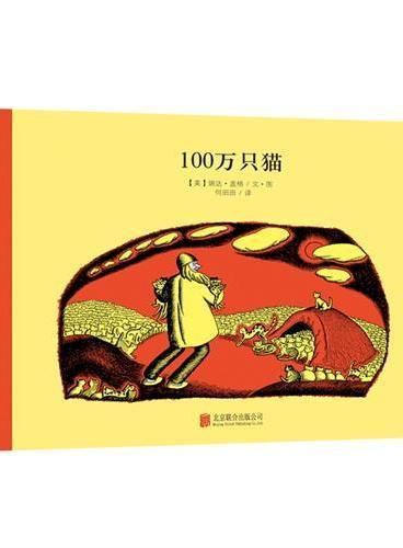 百年经典美绘本系列:100万只猫