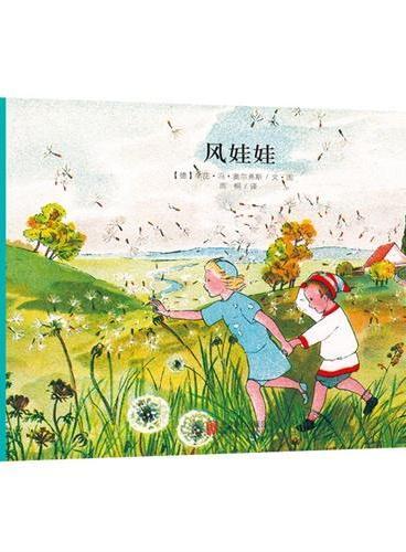 百年经典美绘本系列:风娃娃