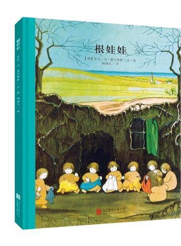 百年经典美绘本系列:根娃娃