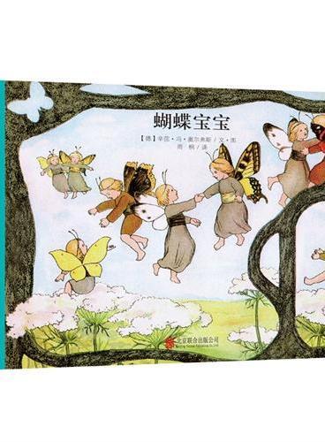 百年经典美绘本系列:蝴蝶宝宝